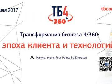 I международная практическая бизнес-конференция «Трансформация бизнеса 4/360. Эпоха клиента и технологий»