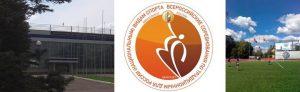 Всероссийские соревнования по национальным видам спорта @ Спорткомплекс «Анненки», Калуга | Kaluga | Russia
