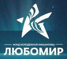 Логотип ФМИ «Любомир»