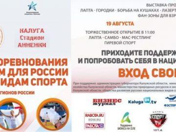 Афиша Всероссийских соревнований по традиционным для России (национальным) видам спорта Калуга 19-20 августа 2017