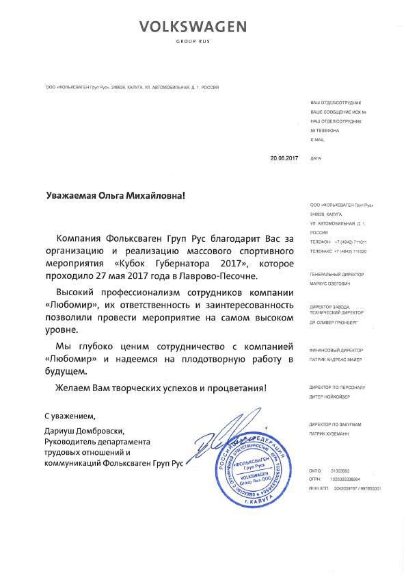 Благодарность ФМИ Любомир от Фольксваген