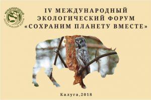 IV Международный экологический форум «Сохраним планету вместе» @ Администрация Калужской области